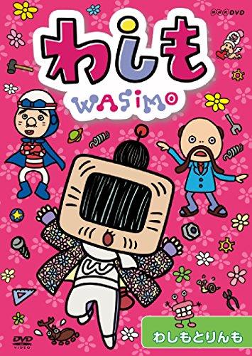 Animation - Wasimo Washimo To Rinmo [Japan DVD] NSDS-20910