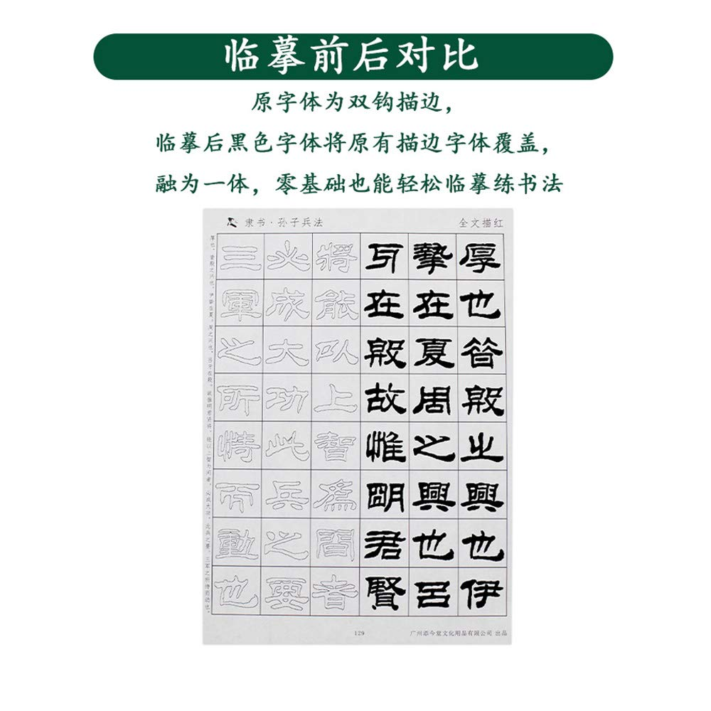 Tianjintang Chinese Calligraphy Tracing Writing Xuan Paper for Beginners Official Script 隶书 The Art of War 孙子兵法 129 Sheets