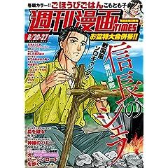 漫画タイムス 最新号 サムネイル