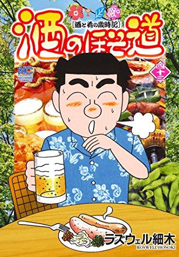 酒のほそ道 43―酒と肴の歳時記 (ニチブンコミックス)