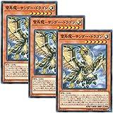 【 3枚セット 】遊戯王 日本語版 SOFU-JP020 雷鳥龍-サンダー・ドラゴン (ノーマル)