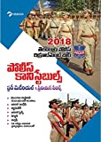 Telangana-Police-conistable-Study-Material & Previous-Papers-(TM)
