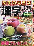 文字の大きな漢字パズル(10) 2019年 04 月号 [雑誌]: Superナンクロ 増刊
