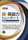 真・英語力トレーナー 1 基本編 (河合塾シリーズ)