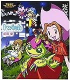 Digimon Adventure Ending Theme #1 - I Wish