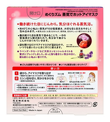 KAO-Megurhythm-Hot-Steam-Eye-Mask-Lavender-Sage-5-Sheets