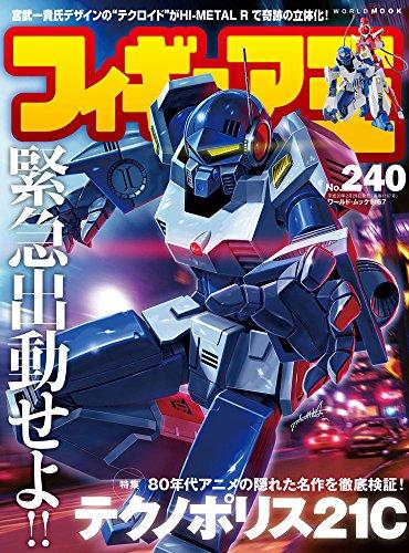 フィギュア王№240 (ワールドムック№1167)