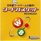 メビウスゲームズ ワードバスケット