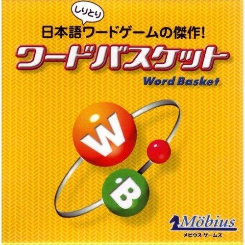 ワードバスケット (Word Basket)