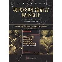 现代X86汇编语言程序设计