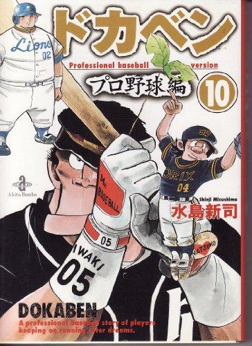 Dokaben Pro Yakyu Hen Vol. 10 (Manga) [in Japanese Language]
