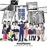 眼鏡の男の子/ニッポンノD・N・A! /Go Waist (初回生産限定盤A) (DVD付) (特典なし)