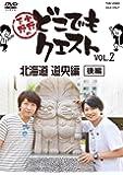 小野下野のどこでもクエスト VOL.2 [DVD]