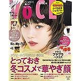 VoCE 2019年12月号 増刊