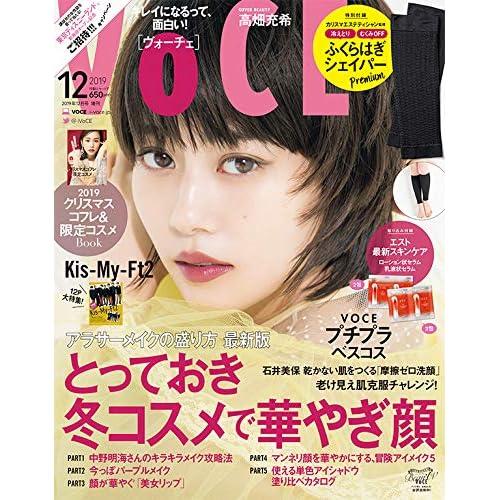 VoCE 2019年12月号 増刊 画像
