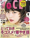 VOCE 2019年 12 月号 [雑誌]: VOCE(ヴォーチェ) 増刊