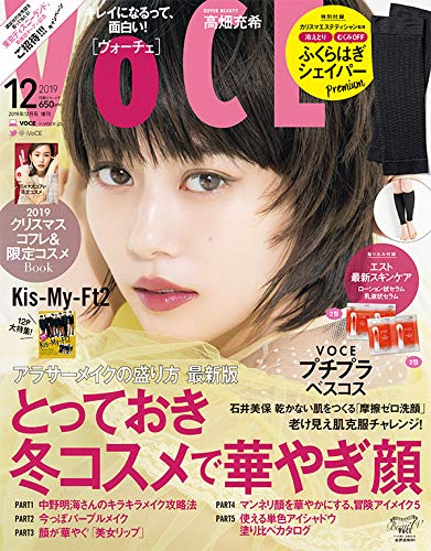 VOCE 増刊 最新号 表紙画像