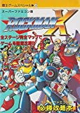 Rockman X (Overlord game Special (4)) (1905) ISBN: 4063292037 [Japanese Import]