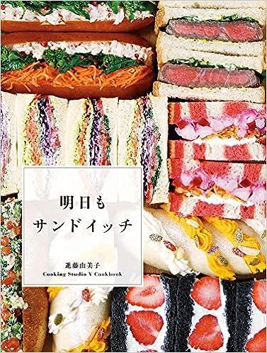 明日もサンドイッチ(生活情報研究所 Cooking Studio Y 刊)