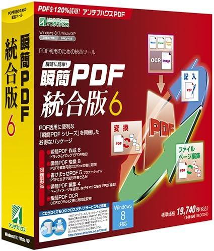 瞬簡PDF 統合版 6
