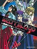 MELTY BLOOD death Blood War (2) (Paperback) (Traditional Chinese Edition)