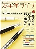 万年筆ライフ (玄光社MOOK)