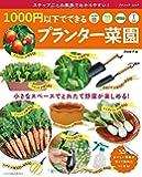 1000円以下でできるプランター菜園 (ブティックムックno.1278)