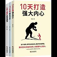 《做最好的自己(套装共3册)》( 一套让你更好地认清自我,完善自我的书。)