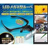 2LEDライト付 メガネ型ルーペ 拡大鏡 めがね LEDライト付 ルーペ、拡大鏡、作業工具、拡大眼鏡 2ウェイ