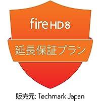 Fire HD 8(第8世代)用 延長保証・事故保証プラン (2年・落下・水濡れ等の保証付き)