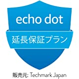 Echo Dot(第2世代)用 事故保証プラン (3年・落下・水濡れ等の保証付き)