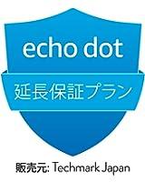 Echo Dot用 事故保証プラン (3年・落下・水濡れ等の保証付き)