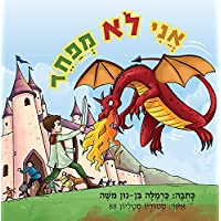 Children's book: I am NOT afraid: (Hebrew Version)