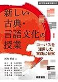 新しい古典・言語文化の授業: コーパスを活用した実践と研究