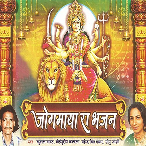 Maya Re Maya Re Bengali Song Download: Sacho Naam Re Maya By Kusal Barath Mahendra Singh Pawar On