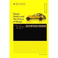 凤凰文库·设计理论研究系列:设计史与设计的历史