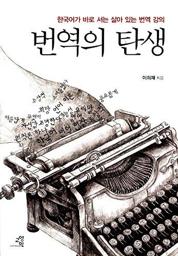 The birth of translation (Korea Edition) pdf
