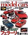 model cars (モデルカーズ) 2017年 5月号 Vol.252