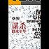 谋杀似水年华(蔡骏成功转型第一部社会派悬疑小说:一个十三岁少年与她的少女,如何跨越十五年时间鸿沟,追寻谋杀似水年华的真正凶手?) (BookDNA蔡骏经典小说)