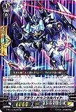 カードファイトヴァンガードG 第10弾「剣牙激闘」/G-BT10/Re:04 ブラウ・ドゥンケルハイト Re