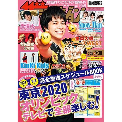 ザテレビジョン 2021年 7/30号 表紙画像