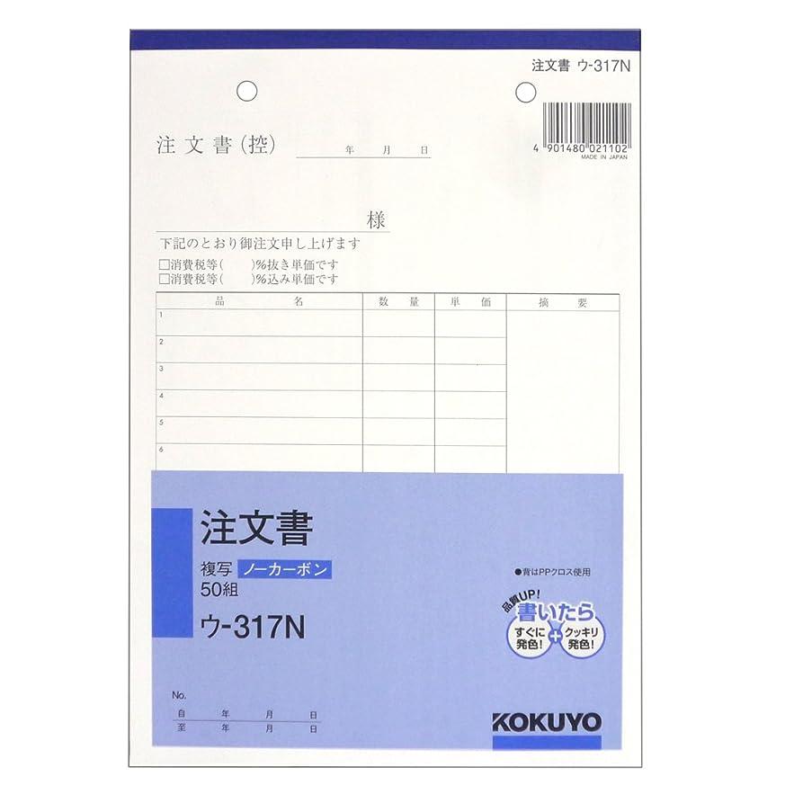 収まる包囲北コクヨ 複写簿 ノーカーボン 3枚 注文書 請書付 B5ヨコ 40組 ウ-371N