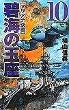 碧海の玉座10 - マリアナ決戦 (C・NOVELS)