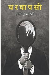 Ghar Wapasi Paperback
