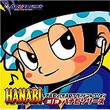 アルゼ パチスロサウンドコレクション第1弾 「ハナビ」シリーズ