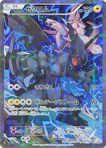 zekrom ex full art - 2