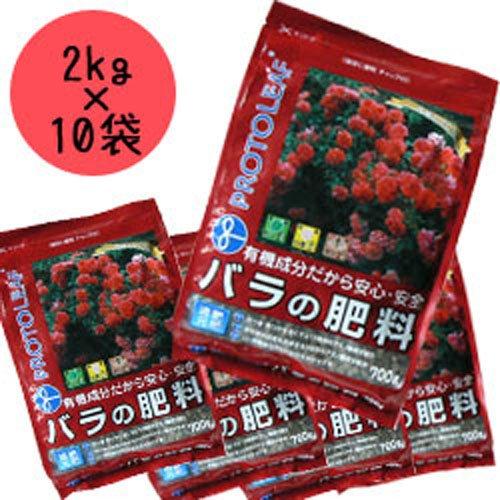 【まとめ買い】肥料「バラの肥料」 2kg×10袋 2kg×10袋 B00UL5PMIO