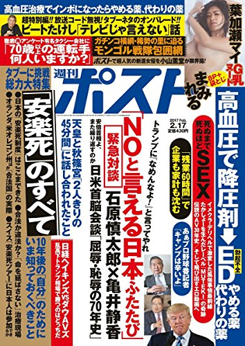週刊ポスト 2017年 2/17 号 [雑誌]