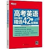 新东方·高考英语完形填空精选42篇超精解