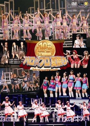 Hello!Project 2007 Summer 10th アニバーサリー大感謝祭ハロ☆プロ夏祭りの商品画像